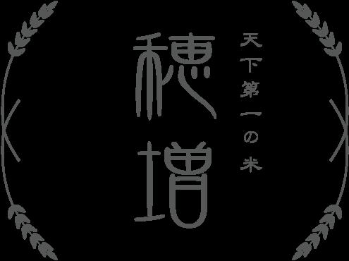菊池川流域稲作物語 米作り、二千年にわたる大地の記憶~菊池川流域「今昔『水稲』物語」~